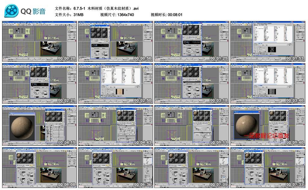 6.7.5-1  木料材质(仿真木纹材质).avi_thumbs_2016.06.18.12_10_23.jpg