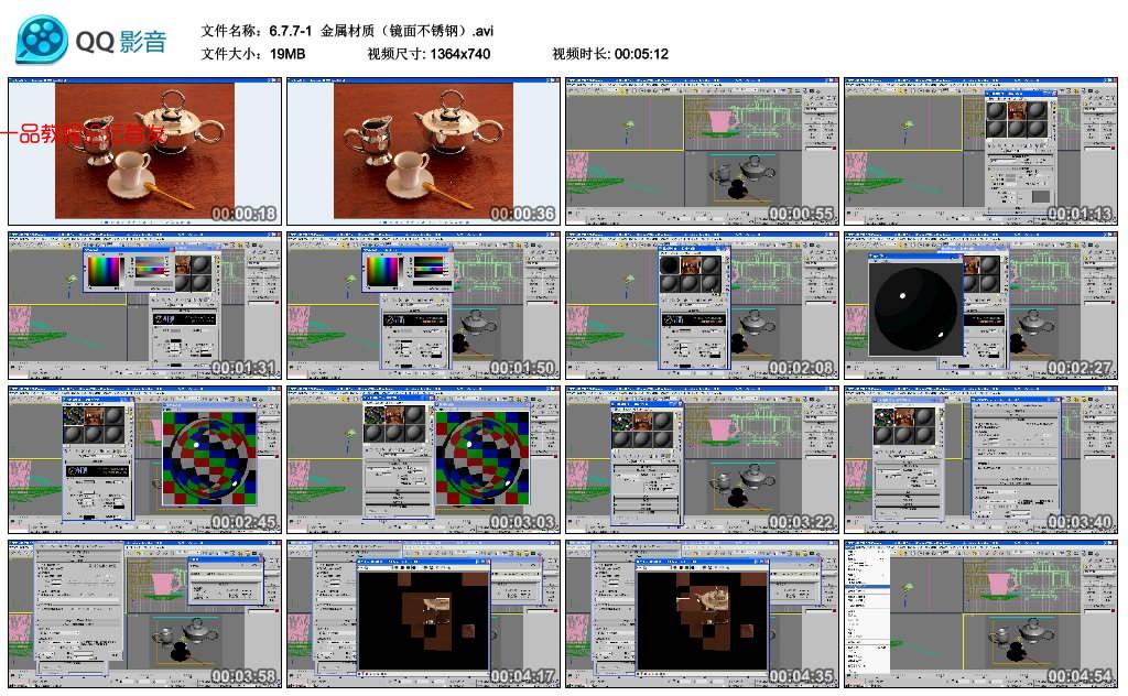 6.7.7-1  金属材质(镜面不锈钢).avi_thumbs_2016.06.18.12_11_12.jpg
