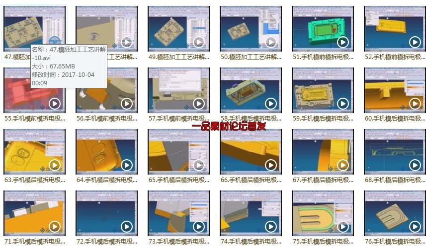 CNC数控编程加工中心UG教程视频10.0全套零基础/入门自学NX拆电极