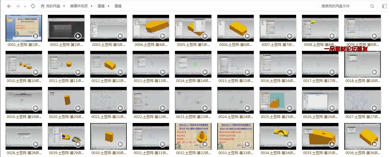 唐康林UG NX全套视频教程 全套933讲43G UG视频教程