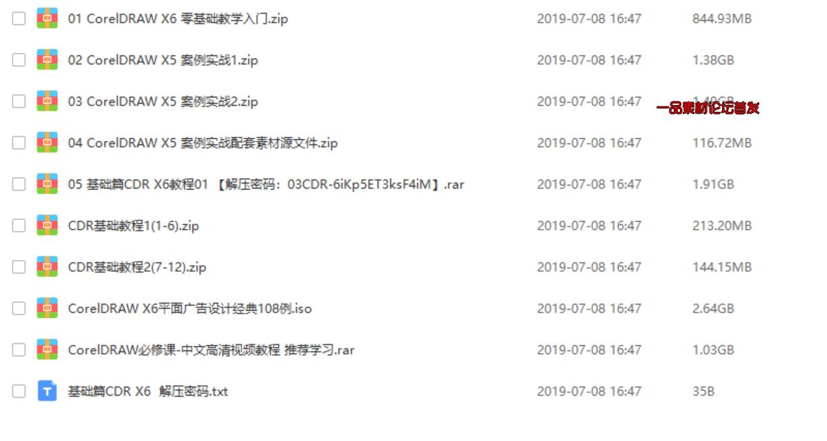 QQ拼音截图20190708164956.png