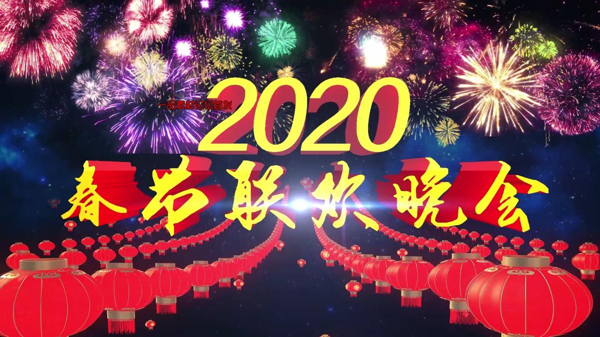 2020鼠年新春晚会片头_1579074111551.jpg