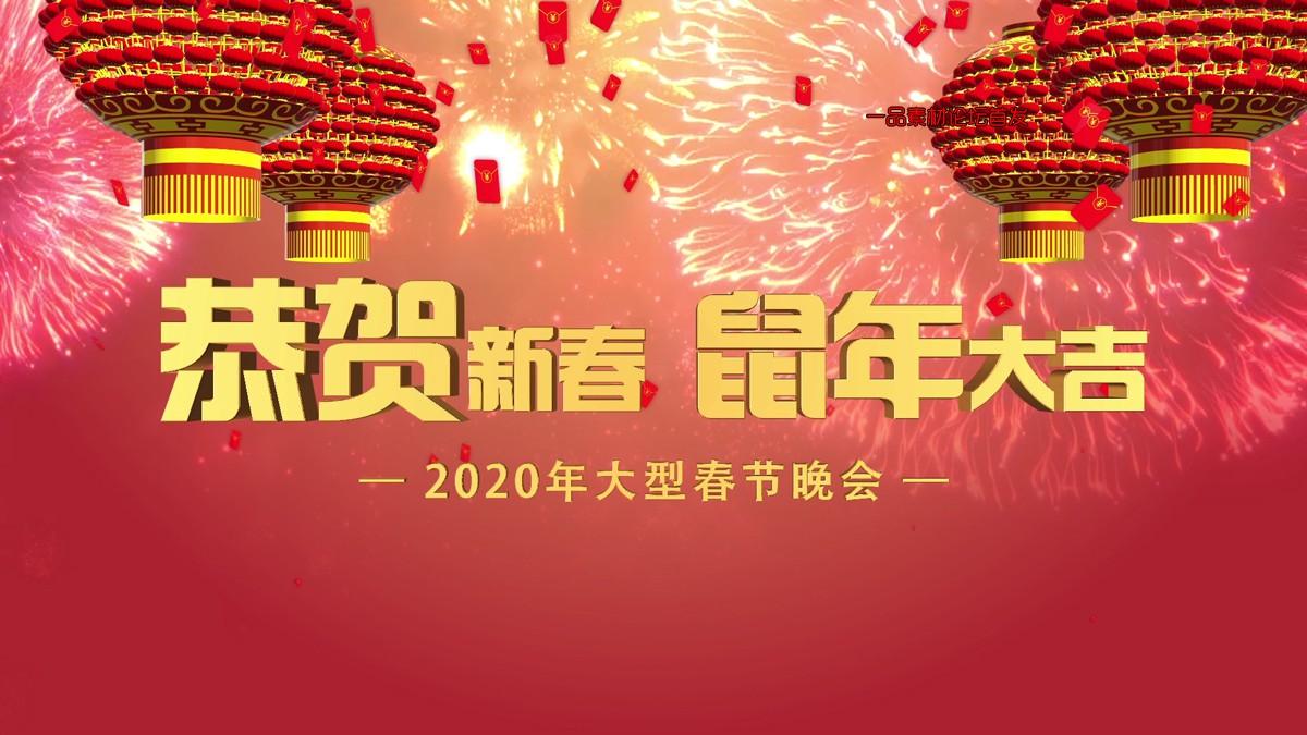 大型鼠年晚会片头led背景视频_1579091795508.jpg