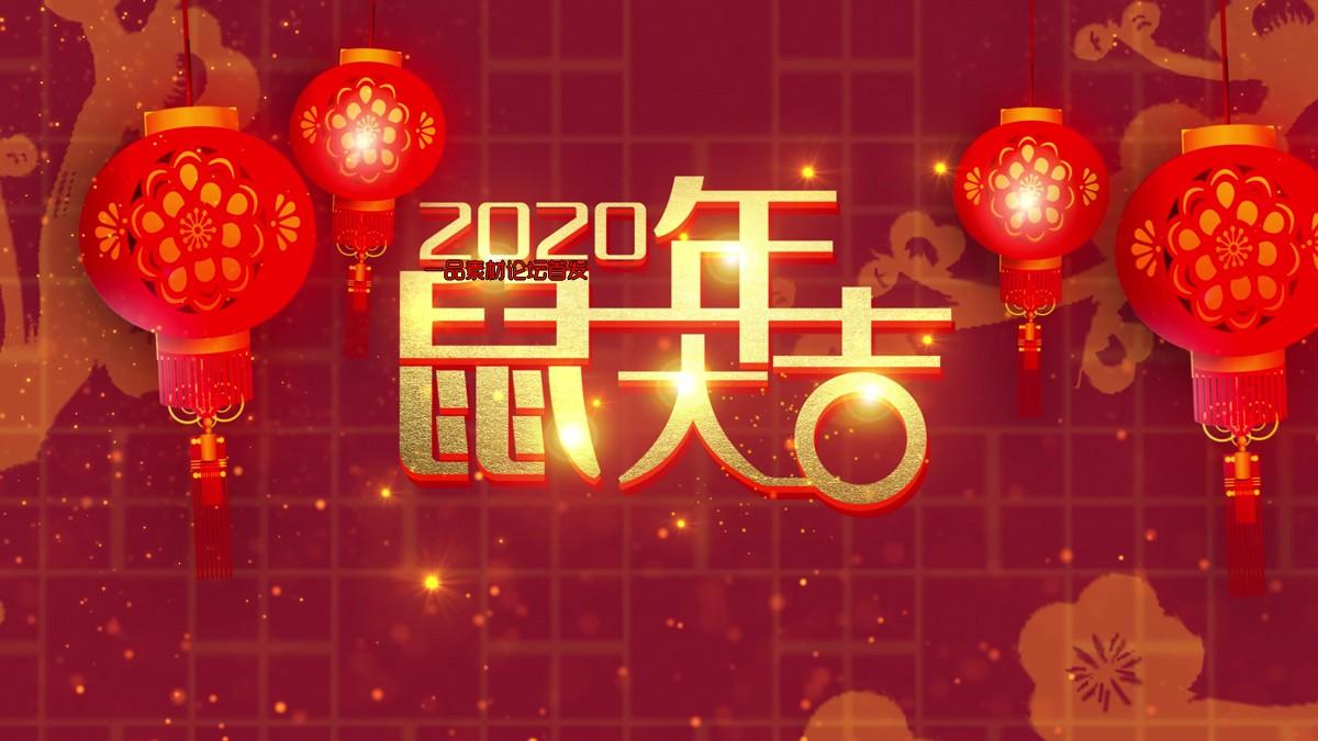 2020年鼠年大吉led高清背景视频_1579094798162.jpg