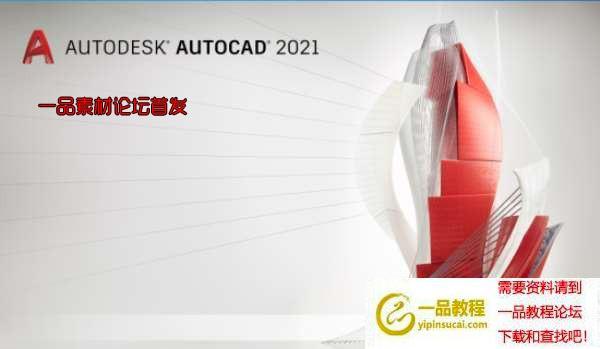 Autodesk AutoCAD 2021 中文/英文/多语言 Win破解版