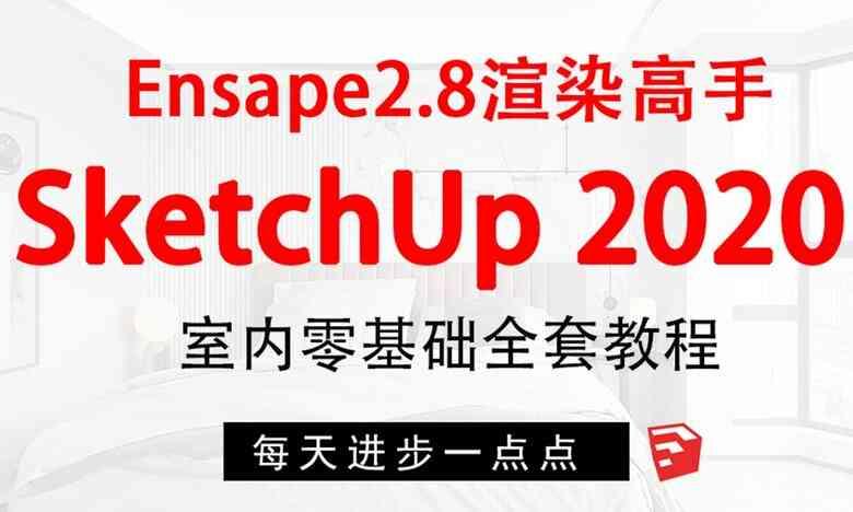 SketchUp2020+Enscape2.8全套方案渲染教程