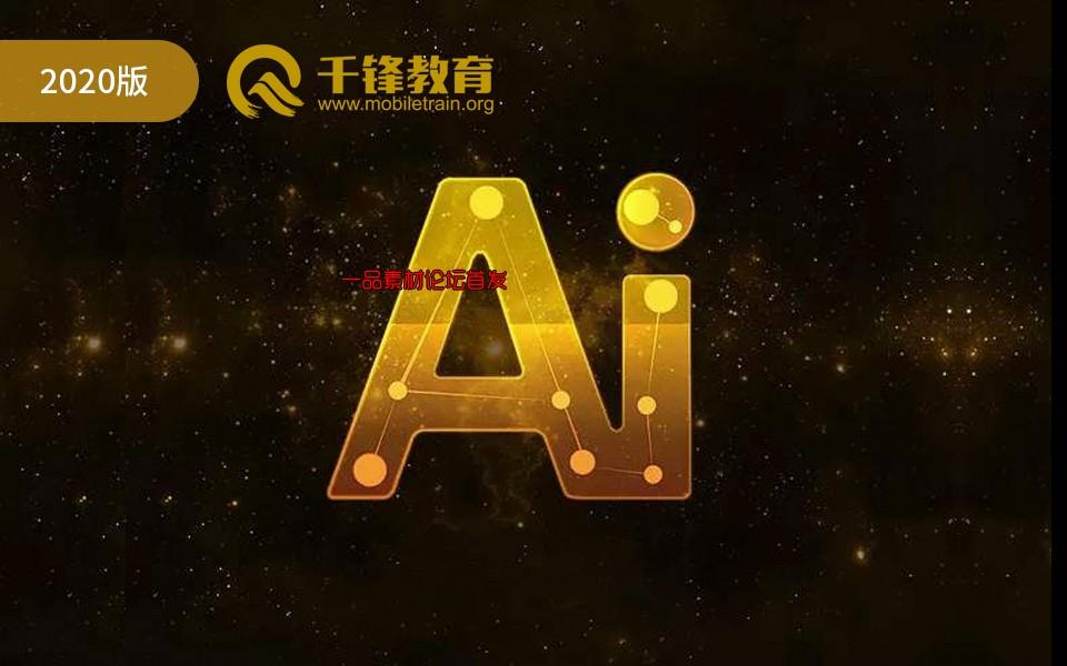 2020年【千锋】全套AI设计教程(精华版).jpg