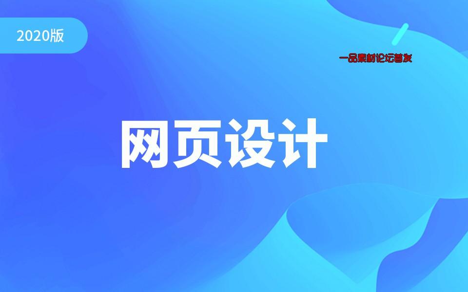 2020版【千锋】网页设计教程零基础全套(设计师必备).jpg