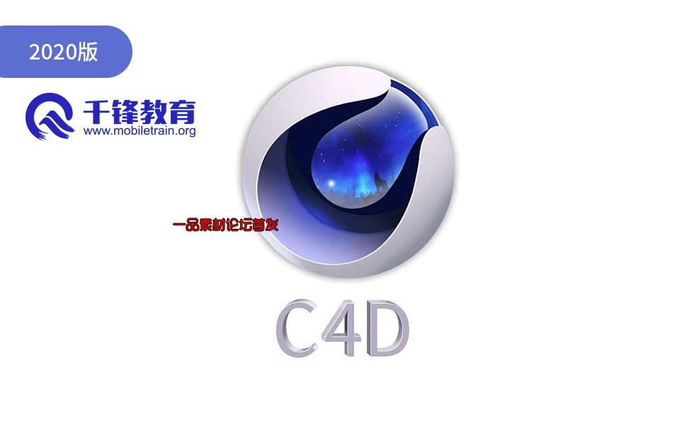 【千锋】2020版全套C4D教程(精心录制).jpg