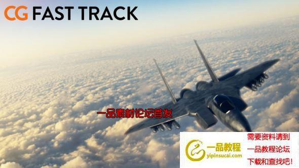 战斗机飞行特效场景教程 CGFastTrack – Blender Animation Fundamentals