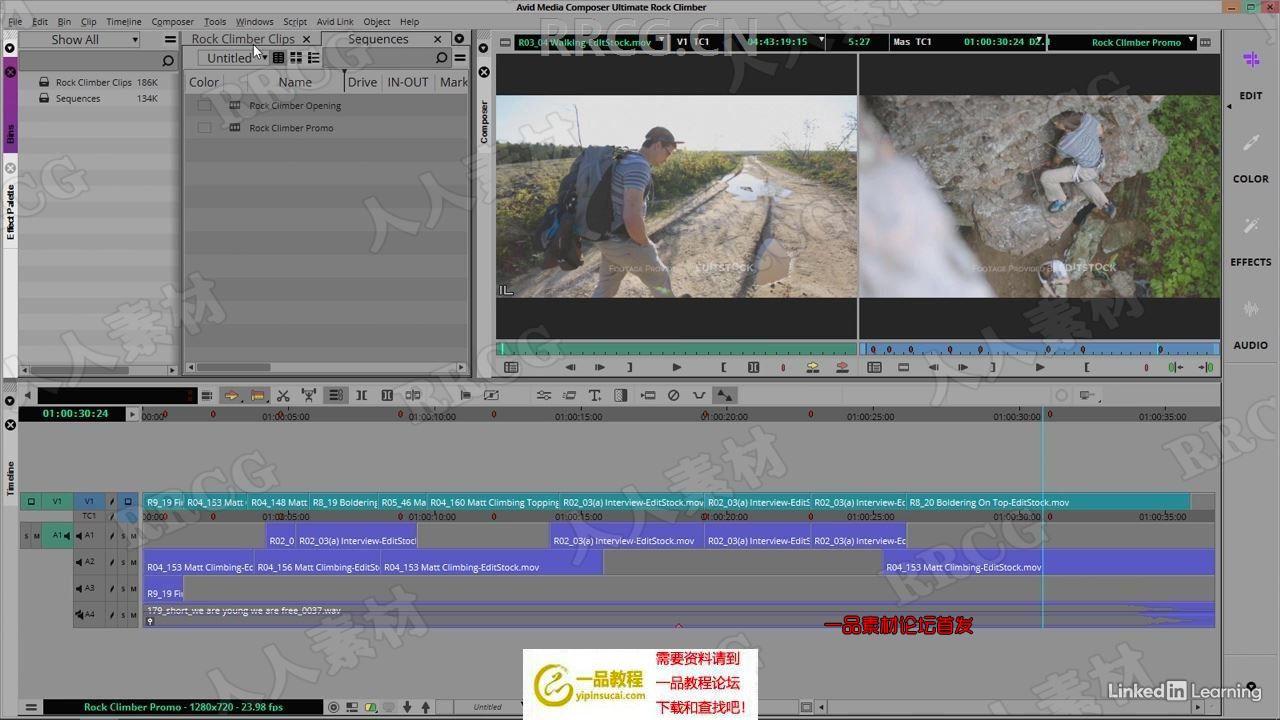 Avid Media Composer 2020视频编辑核心技能训练视频教程第一季