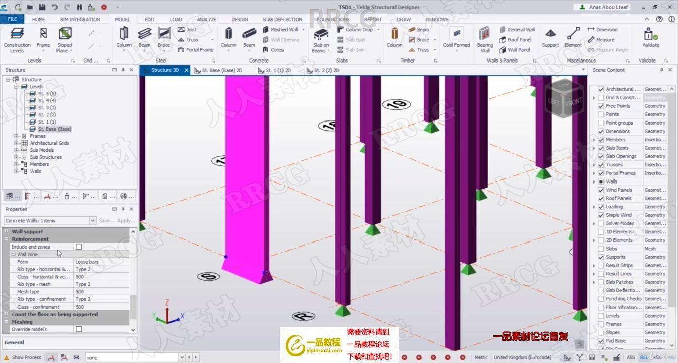 Tekla建筑钢筋混凝土结构设计训练视频教程