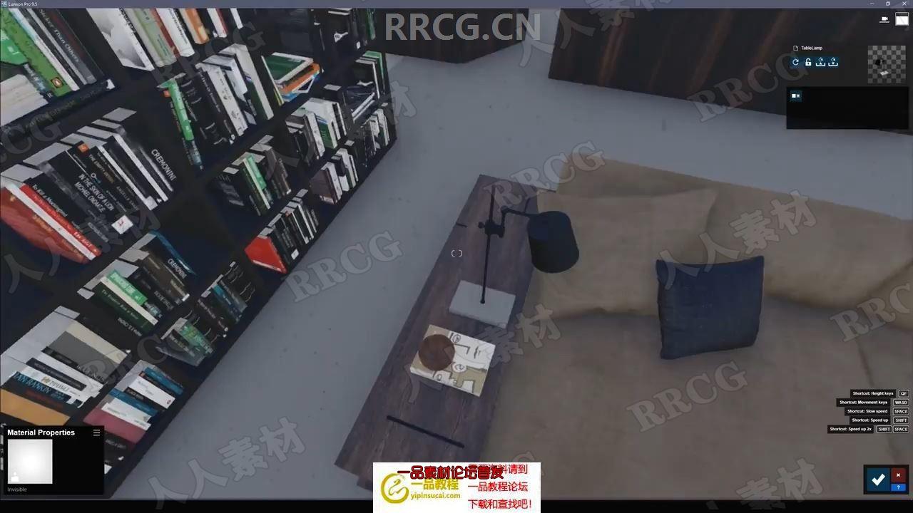 Lumion逼真建筑室内外渲染特效工作流视频教程