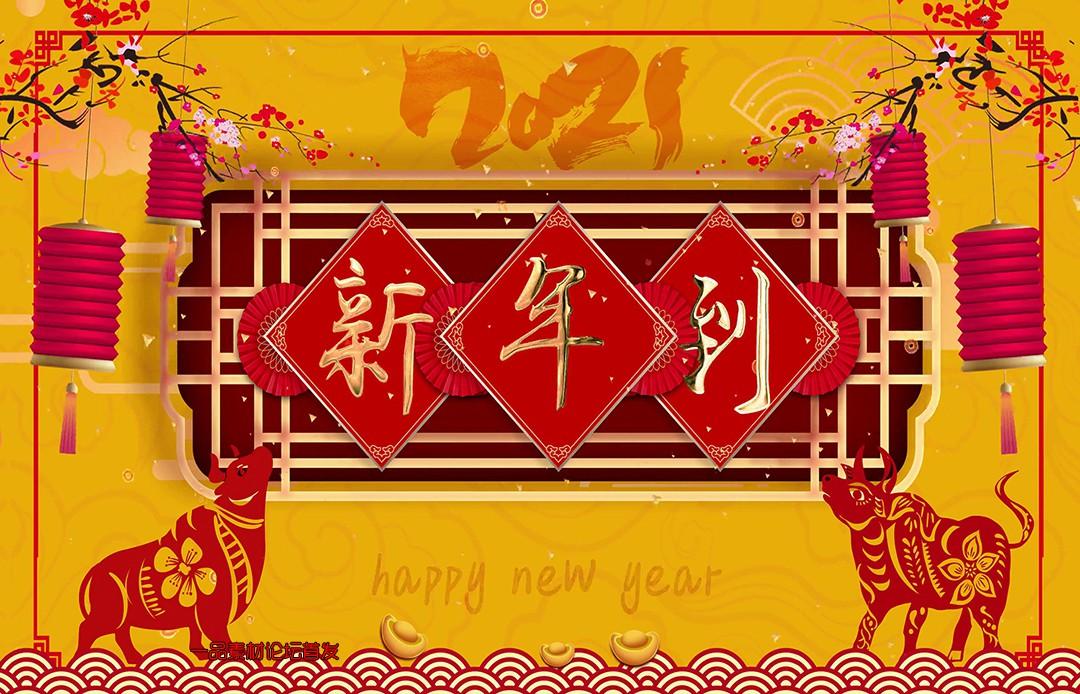 2021年新年到[00-00-01][20210123-165508521].jpg