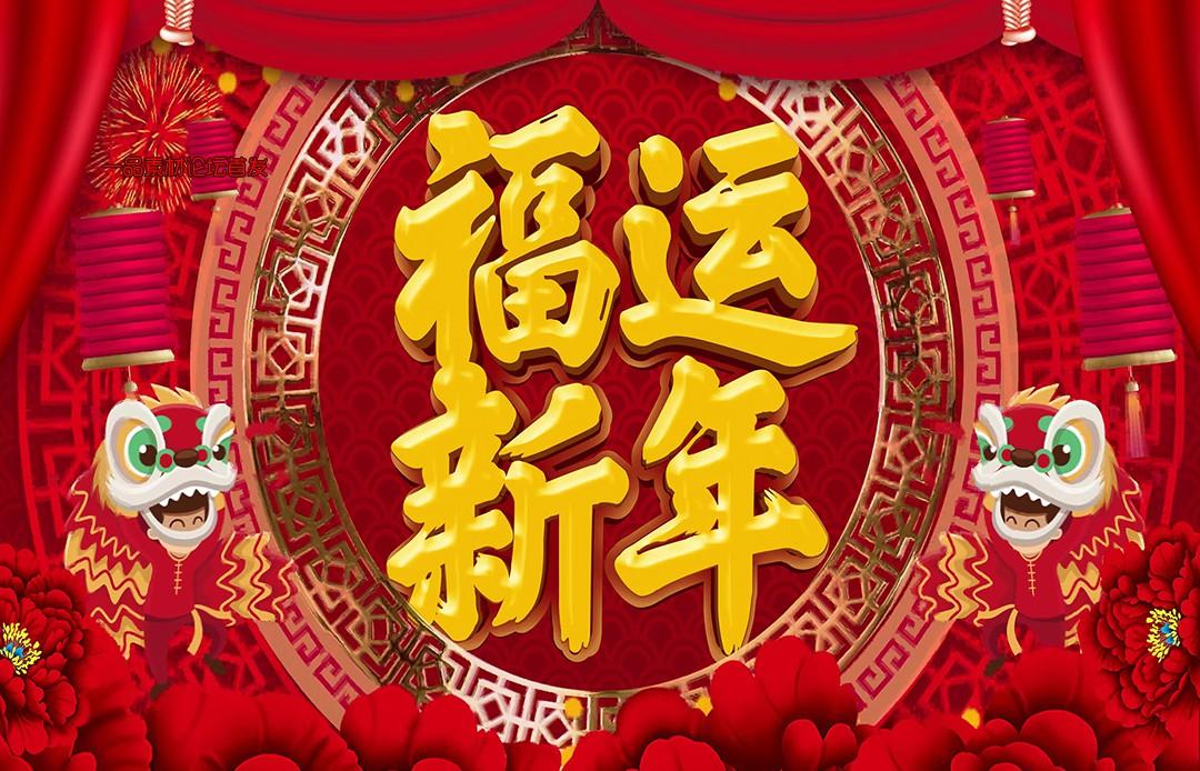 福运新年led视频[00-00-00][20210123-165525292].jpg