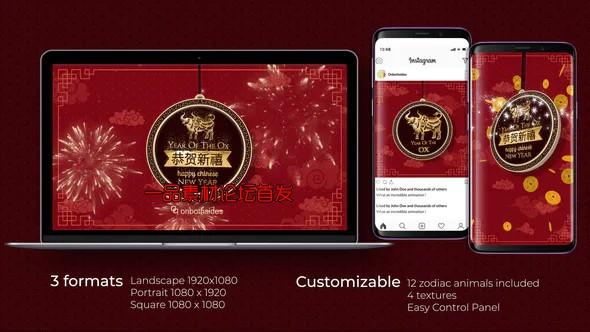 中国风牛年新春贺卡开场动画含竖屏手机版