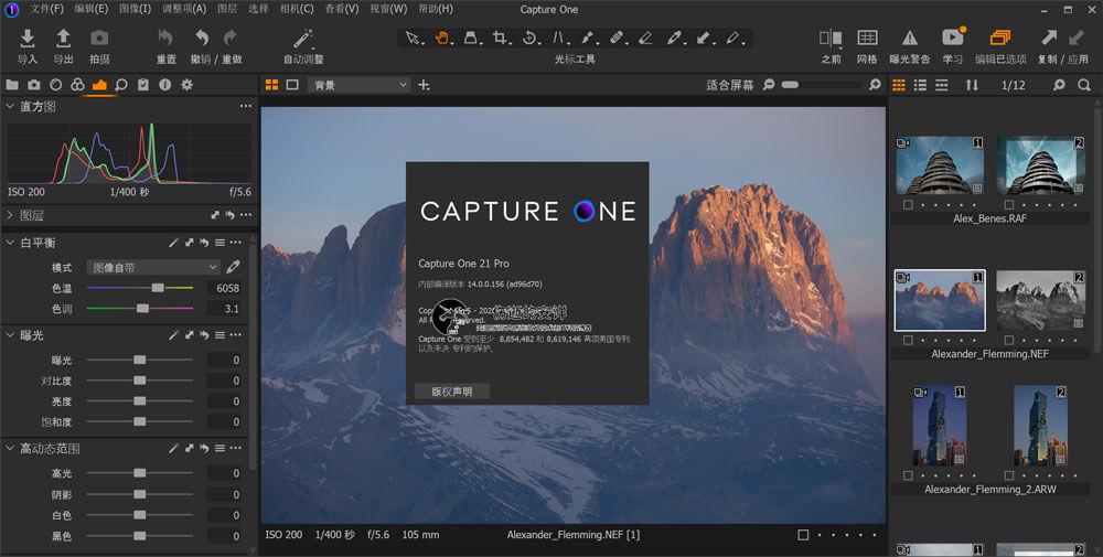 飞思图片处理软件 Capture One 21 Pro 14.0.1 Win/Mac 中文/英文破解版