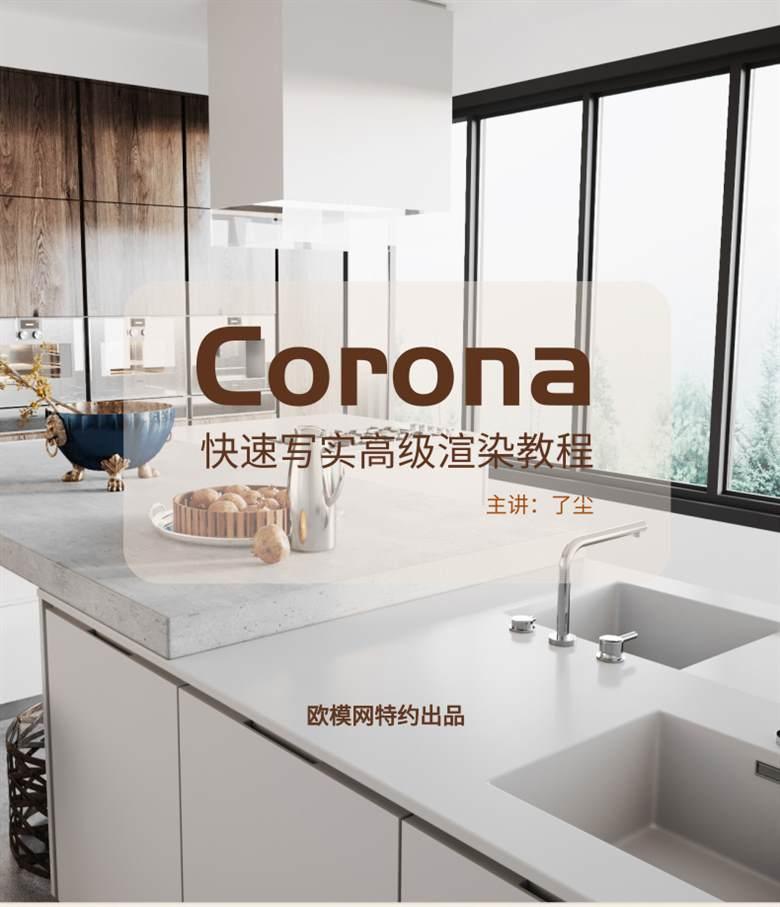 Corona快速写实渲染高级教程-了尘