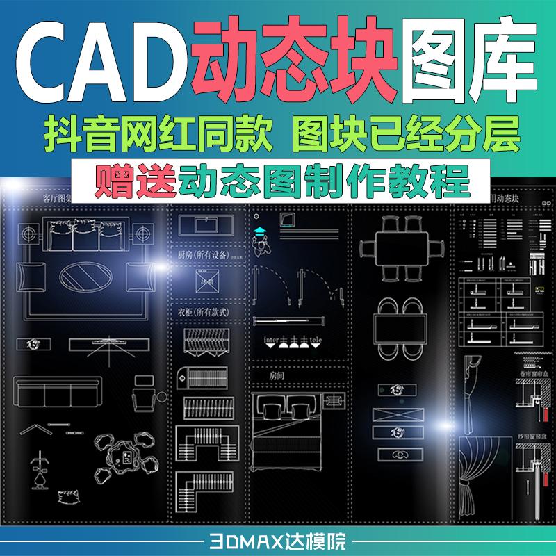 CAD动态图库+制作教程丨图块已分层