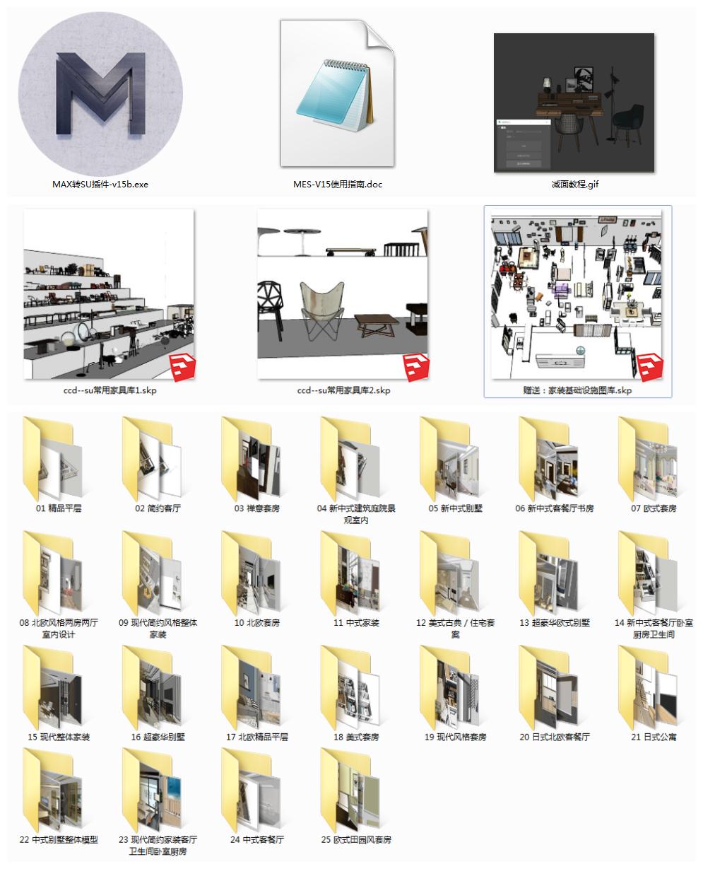 5天精通_Su建模到Ens实时渲染及动画输出