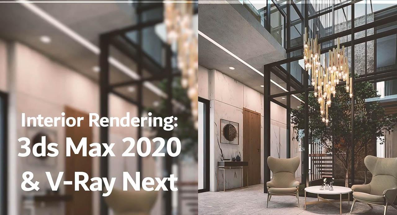 3DS MAX Vray室内场景渲染教程 Skillshare – Interior Rendering Using Autodesk 3DsMax and Chaos Group V-Ray Next
