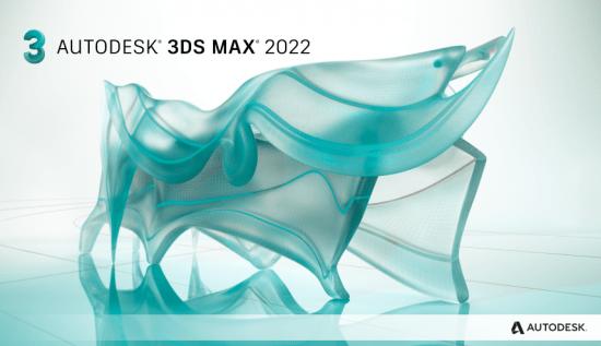Autodesk 3DS MAX 2022.1 中文版/英文版/多语言版/破解版