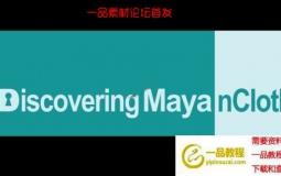 Maya nCloth使用教程 CGCircuit – Discovering Maya nCloth