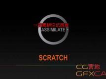 视频电影调色软件 Assimilate Scratch v8.6.969 Win破解版