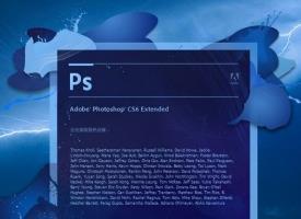 Adobe photoshop CS6+正版序列号+永久使用