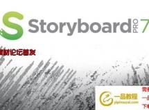 二维故事板分镜头手绘软件中文版/英文版 Toonboom Storyboard Pro 7 v17.10.0.15295 Win破解版