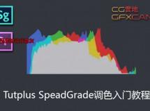 SpeadGrade调色入门教程 Tutplus Getting Started with Adobe SpeedGrade