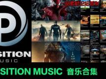 Position Music顶级背景音乐合集294CD