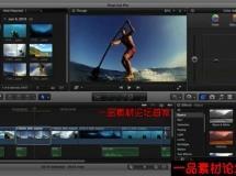 Final Cut Pro X基础核心训练视频教程,Digital-Tutors Introduc