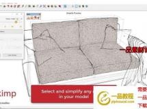 模型减面优化插件 Skimp v1.1.4 For Sketchup 2019/2020/2121 Win破解版