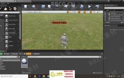 UE4游戏制作从入门到高级全面培训视频教程
