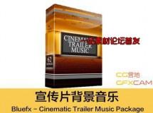 宣传片背景音乐 Bluefx – Cinematic Trailer Music Package