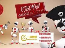可爱卡通机器人的角色动画素材包AE模板,含超多内容