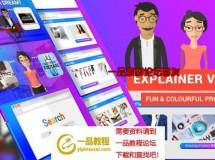 扁平化网络购物介绍宣传MG动画片头ae模板
