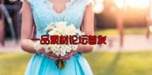 圣洁的婚礼捧花,令人感动的轻柔旋律