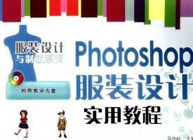 《PHOTOSHOP  服装设计实用教程》扫描版[PDF]