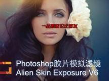 Photoshop胶片模拟滤镜 Alien Skin Exposure 6.0.0.1170 Win/Mac 注册机破解版
