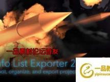 AE工程信息导出脚本 Aescripts Project Info List Exporter 2.1.6 + 视频教程