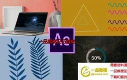 基础简单特效动画AE教程(英文字幕) Udemy – After Effects CC The Complete Motion Graphics D