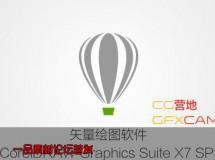 矢量绘图软件 CorelDRAW Graphics Suite X7 SP1 (17.1.0.572) x86/64