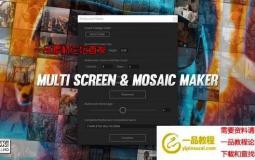 AE脚本模板-视频照片墙拼贴展示工具包 Mosaic & Multiscreen Maker Auto