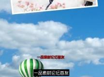 会声会影X6电子相册模板 浪漫热气球