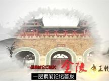 AE模板 大气中国风水墨效果转场城市宣传片头揭示模板 AE素材