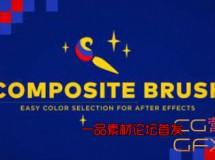 视频颜色选择调色修改AE插件 Composite Brush v1.0 Win破解版
