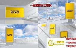 AE模板-三维户外广告牌展示动画 Outdoor Mockups II