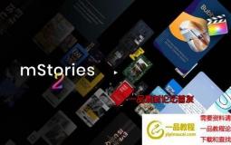FCPX插件-65组竖屏图片文字包装动画预设 MotionVFX mStories 2 + 使用教程